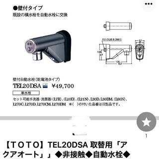 自動水栓TOTO TEL20DSA(ソファベッド)