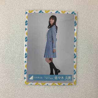 日向坂46 佐々木久美 アザトカワイイ 青セーラー服 衣装 ヒキ