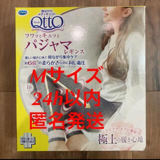 【新品】メディキュット フワッとキュッと パジャマレギンス Mサイズ