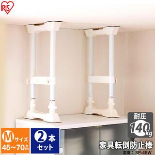 アイリスオーヤマ(アイリスオーヤマ)の家具転倒防止 つっぱり棒 45cm〜70cm(防災関連グッズ)