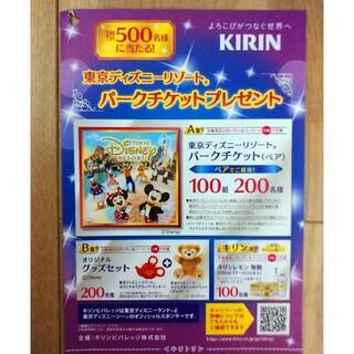キリン(キリン)の日本中に笑顔プレゼント!キャンペーン(その他)