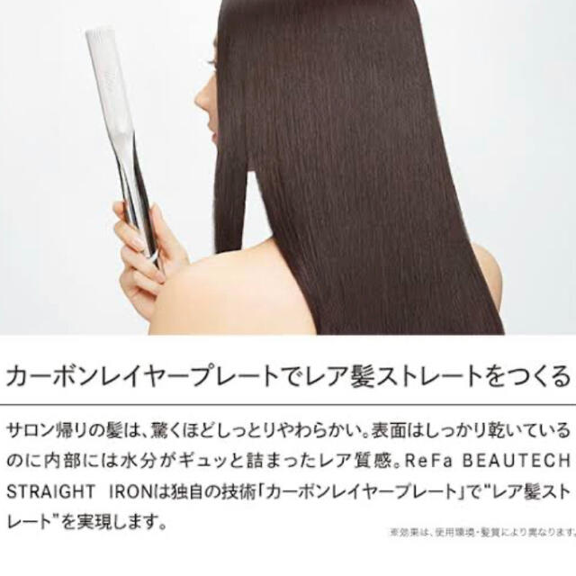 ReFa(リファ)のReFaビューテックストレートアイロン スマホ/家電/カメラの美容/健康(ヘアアイロン)の商品写真