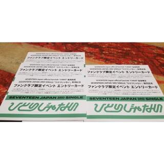 セブンティーン(SEVENTEEN)のSEVENTEEN シリアル5枚セット(K-POP/アジア)