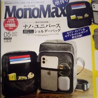 nano・universe - MonoMax付録 ナノ・ユニバース ショルダーバッグ