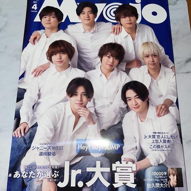 Johnny's(ジャニーズ)のMyojo 4月号 本誌のみ エンタメ/ホビーの雑誌(アート/エンタメ/ホビー)の商品写真