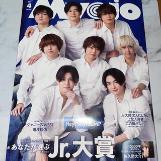 ジャニーズ(Johnny's)のMyojo 4月号 本誌のみ(アート/エンタメ/ホビー)