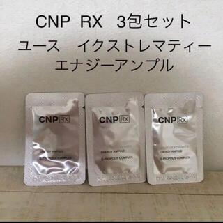 CNP - 3包セット★ CNP RX ユースエクストレミティー  エナジー アンプル