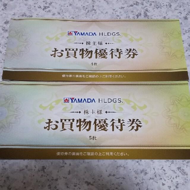 ヤマダ電機株主優待 4500円分 チケットの優待券/割引券(ショッピング)の商品写真