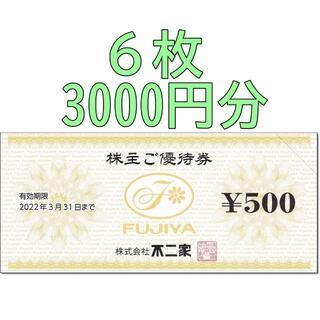 フジヤ(不二家)の6枚・3000円分☆不二家 株主優待券 500円券 FUJIYA(レストラン/食事券)