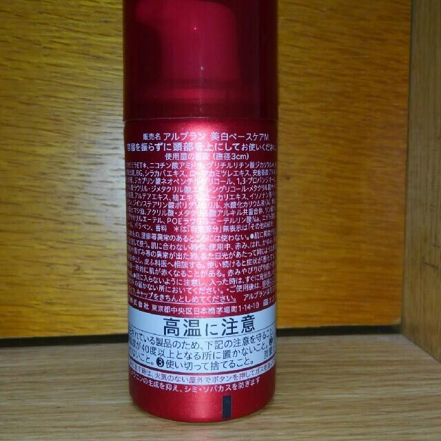 花王(カオウ)のアルブラン 薬用ファーストエッセンス コスメ/美容のスキンケア/基礎化粧品(ブースター/導入液)の商品写真