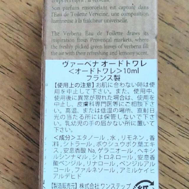 L'OCCITANE(ロクシタン)のロクシタン ヴァーベナ ミニサイズ オードトワレ コスメ/美容の香水(ユニセックス)の商品写真