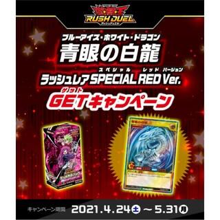 遊戯王 - 青眼の白龍 ラッシュレア SPECIAL RED Ver.」応募券 10枚