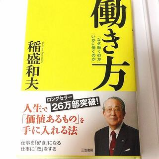 【らら様以外購入禁止❌】稲盛和夫『働き方』(ビジネス/経済)