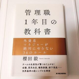 『管理職1年目の教科書』櫻田毅(ビジネス/経済)