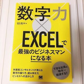『数字力×EXCELで最強のビジネスマンになる本』(ビジネス/経済)
