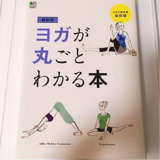 『ヨガが丸ごとわかる本』(健康/医学)