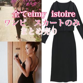 eimy istoire - 美品のみ ワンピ ドレス  まとめ売り