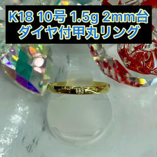 【新品】k18 ダイヤ付甲丸リング 10号 2mm幅 [6](リング(指輪))