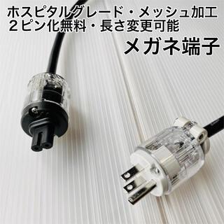 ホスピタルグレードメガネ電源ケーブル 透明 アウトボード・プレイヤーに1.0m(ケーブル)