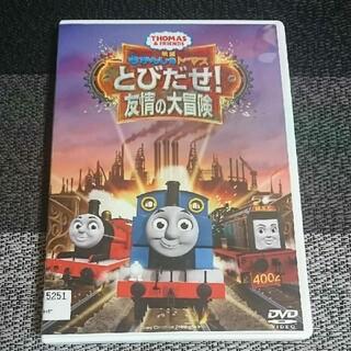 DVD 映画 きかんしゃトーマス とびだせ!友情の大冒険 レンタル落ち