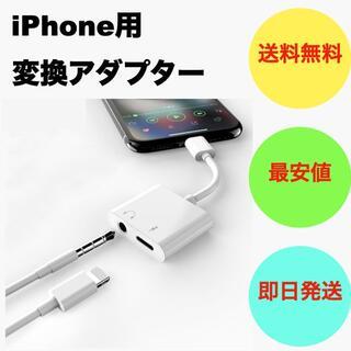 【即日発送!】 iPhone用 変換アダプター イヤホンジャック 充電 1個(ストラップ/イヤホンジャック)