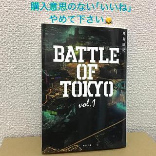 カドカワショテン(角川書店)の小説 「BATTLE OF TOKYO  vol.1」(文学/小説)