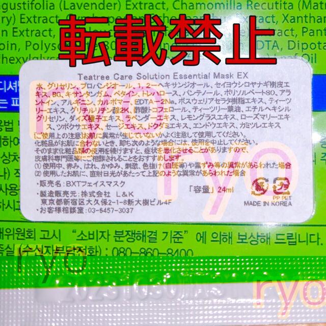 30枚ティーツリーメディヒールmedihealメディヒル韓国コスメフェイスパック コスメ/美容のスキンケア/基礎化粧品(パック/フェイスマスク)の商品写真