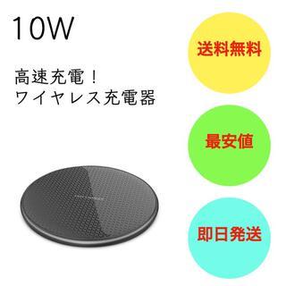 【なくなり次第終了!】10W 高速充電! ポータブル ワイヤレス充電器 1個(バッテリー/充電器)