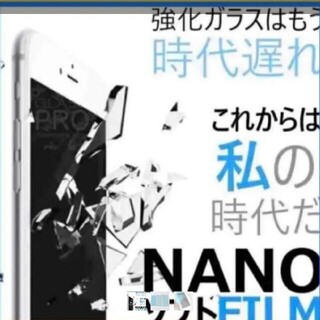 ソフト iPhoneナノフィルム スマホ画面保護フィルム1枚(保護フィルム)