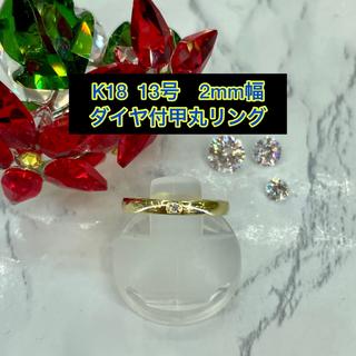 【新品】k18 ダイヤ付甲丸リング 13号 2mm幅 [7](リング(指輪))