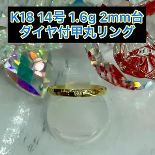 【新品】k18 ダイヤ付甲丸リング 14号 2mm幅 [8](リング(指輪))