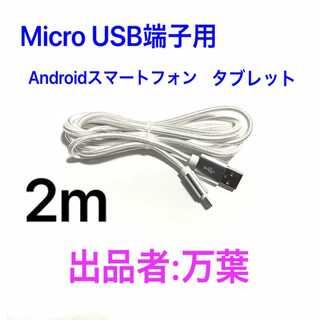 シルバー 2m 1本 Android・タブレット用 充電器 Micro端子(バッテリー/充電器)