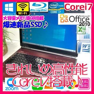 エヌイーシー(NEC)のNEC ノートパソコン本体 Windows10 Corei7 SSD RAM8G(ノートPC)