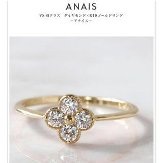 ビズー ダイヤモンドリング アナイス