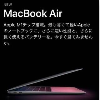 MacBook Air M1(16GB RAM,256GB SSD)スペースグレ