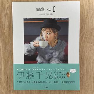 トリプルエー(AAA)のmade in C CHIAKI ITO STYLE BOOK(ミュージシャン)