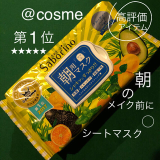 @cosme第1位 朝用シートマスク サボリーノ 洗顔 保湿 下地 used(パック/フェイスマスク)
