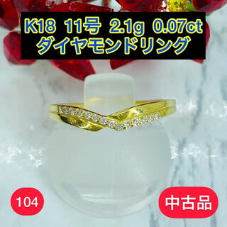 【中古品】K18 0.07ctダイヤモンドリング 11号 2.1g[104]
