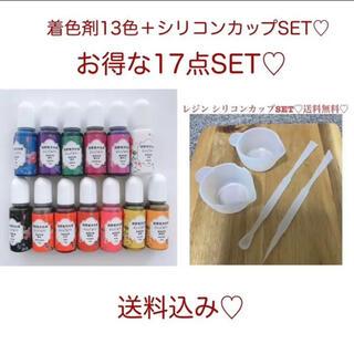 最安値!レジン 着色剤13色+シリコンカップSET♡レジン 着色料
