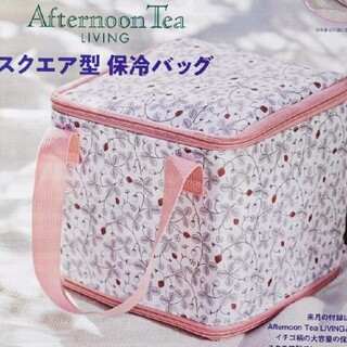 AfternoonTea - 送料無料 afternoon tea スクエア保冷バッグ 新品未使用