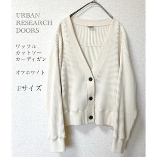 DOORS / URBAN RESEARCH - 【アーバンリサーチドアーズ】ワッフルカットソーカーディガン オフホワイト F