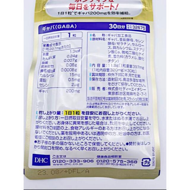 DHC(ディーエイチシー)の⭐️DHC GABA ギャバ 30日分 2袋⭐️ 食品/飲料/酒の健康食品(その他)の商品写真