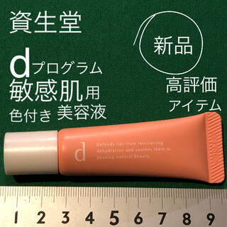 シセイドウ(SHISEIDO (資生堂))の新品 敏感肌 dプログラム 色付き美容液 みずみずしいピンクベージュ ツヤツヤ (リップケア/リップクリーム)