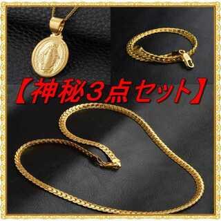 神秘3点 喜平 ゴールド ネックレス ブレスレット + 聖母 マリア トップ 付