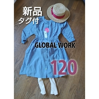 GLOBAL WORK - 新品 タグ付  GLOBAL WORK 2WAY サラサラワンピ ワンピース