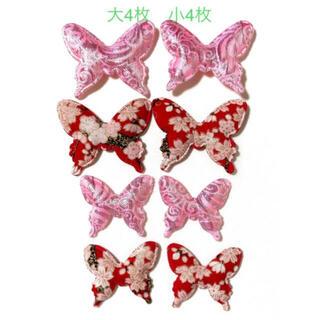 ふわふわ蝶 和風パーツ/8枚セット/ピンク&赤
