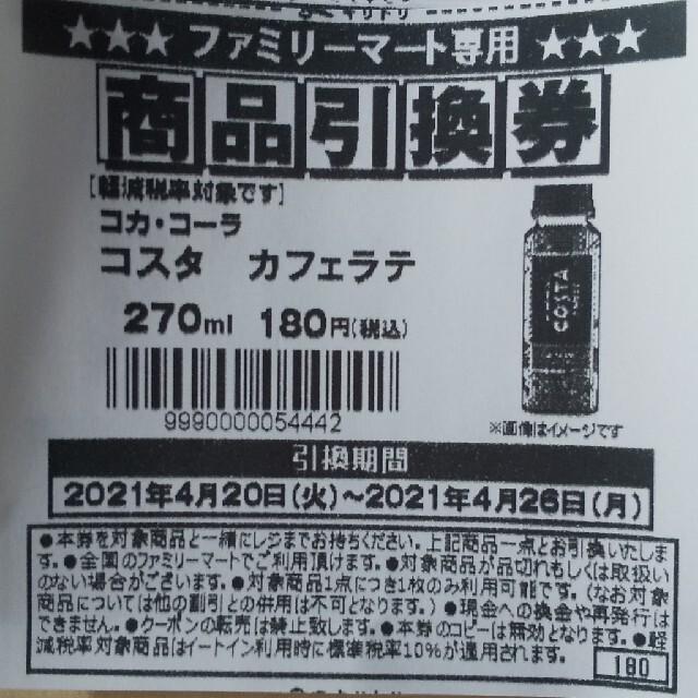 コスタ カフェラテ 引換 ファミマ チケットの優待券/割引券(フード/ドリンク券)の商品写真