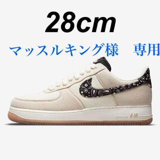 NIKE - NIKE AIR FORCE 1 LV8 PAISLEY ペイズリー 28