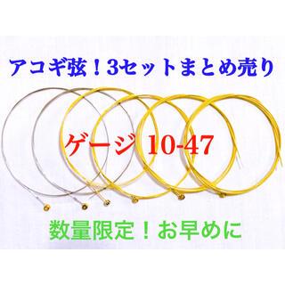 【新品 3セット】アコギ弦 ギター弦 アコースティック(弦)