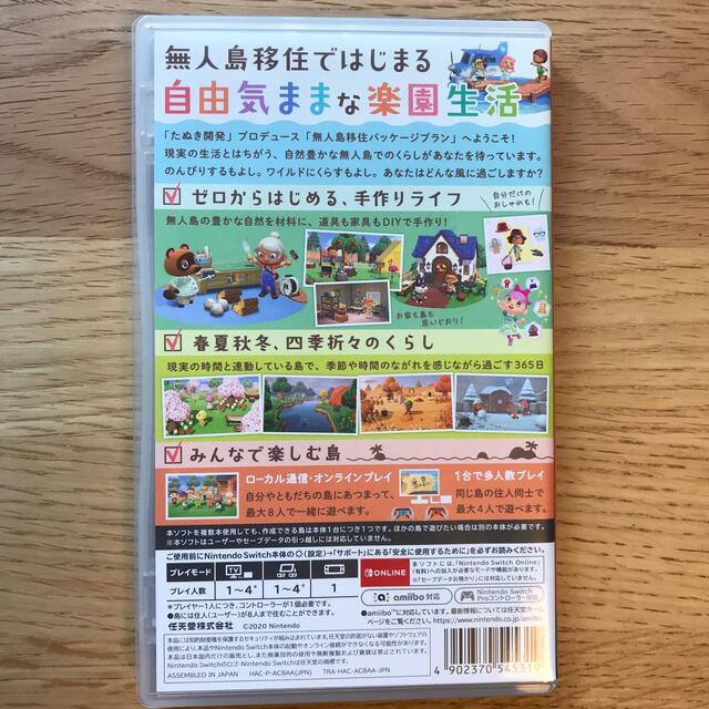 任天堂(ニンテンドウ)の中古品)あつまれ どうぶつの森 Switch ソフト エンタメ/ホビーのゲームソフト/ゲーム機本体(家庭用ゲームソフト)の商品写真